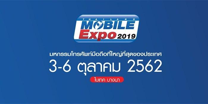 Thailand Mobile Expo 2019  3-6 ต.ค. 2019 นี้ ที่ไบเทคบางนา