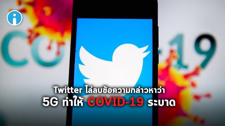 Twitter ลบข้อความที่กล่าวหาว่าเทคโนโลยี 5G เป็นต้นเหตุการระบาดของ COVID-19