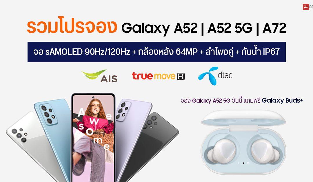 รวมโปรจอง Samsung Galaxy A52 5G และ A72 จาก AIS, dtac และ TrueMove H จองวันนี้รับฟรี Galaxy Buds+
