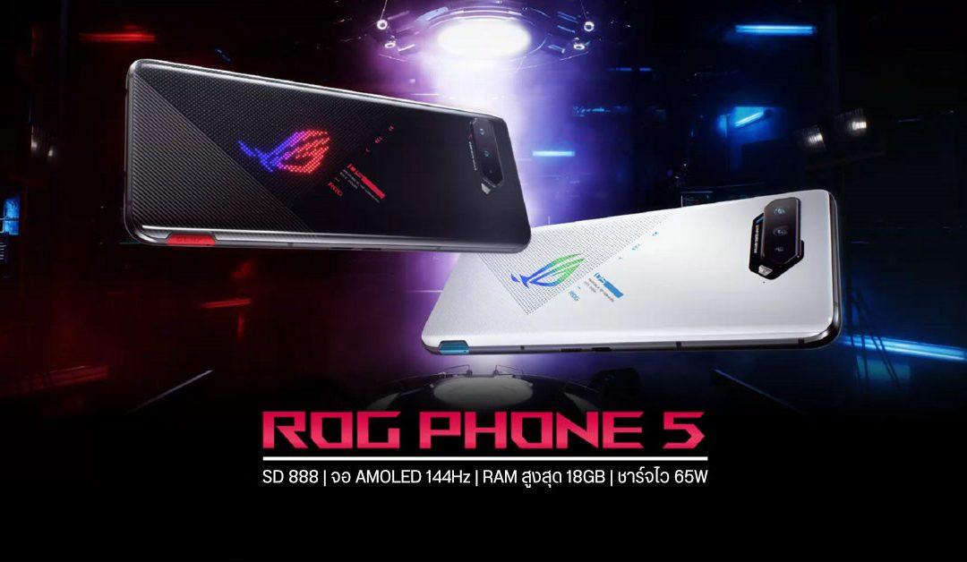 เปิดตัว ASUS ROG Phone 5 Series แรงขั้นเทพด้วย Snapdragon 888 หน้าจอ 144Hz พร้อมฝาหลัง RGB