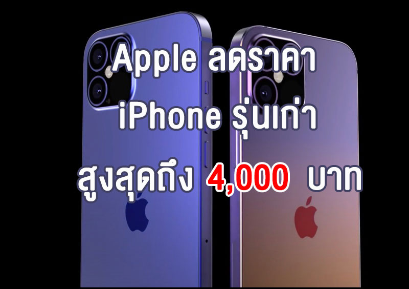 Apple ลดราคา iPhone รุ่นเก่า หลังเปิดตัว iPhone 13