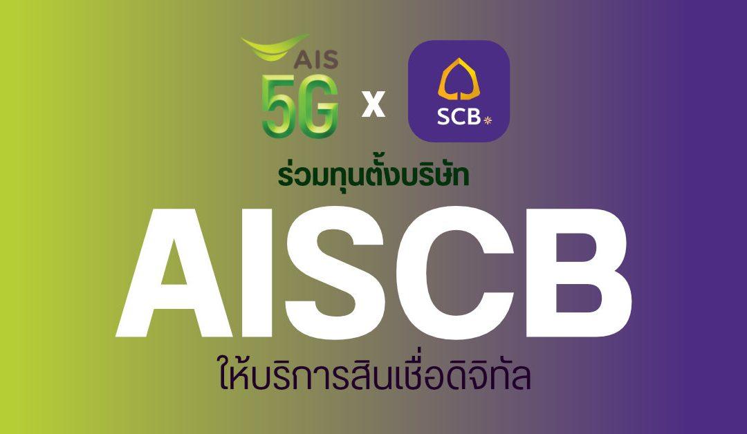 AIS จับมือ SCB ลงนามสัญญาร่วมทุนจัดตั้งบริษัท AISCB เพื่อให้บริการทางการเงิน
